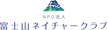 富士山ネイチャークラブ